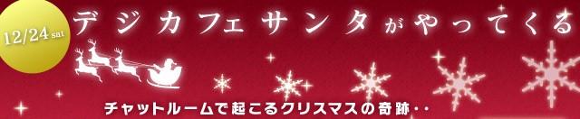 bn_campaign_santa_640-160