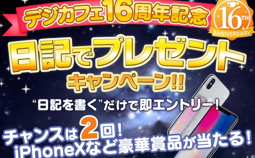 【16周年記念プレゼントキャンペーン】開催中!!